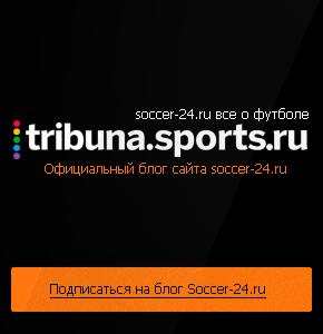 Официальный блог сайта soccer-24.ru